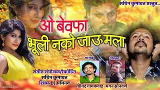 ओ बेवफा भूली नको जाऊ मला | Sachin Kumavat New Ahirani Song