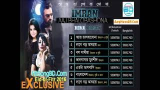 Aaj Bhalobashona 2016 Bangla Music Video HD By Imran & Brishty -AnyMusicBD.Com width=