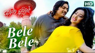 BELE BELE BHALA LAAGE   Romantic Song   ROMEO JULLIET  Arindam, Barsha