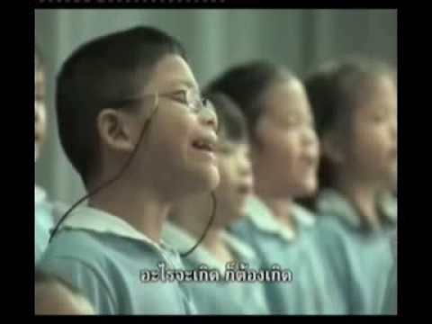 Que Sera Sera เคว เซรา เซรา ประโยคชินหูจาก โฆษณาไทยประกันชีวิต   MThA! Webboard