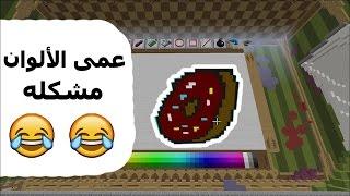getlinkyoutube.com-رسام ماينكرافت: جبت العيد في الالوان !! ): MineCraft Painter