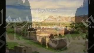 getlinkyoutube.com-مسجد الرسول في عهد الرسول