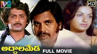 Addala Meda Telugu Full Movie | Mohan Babu | Murali Mohan | Ambika | Dasari Narayana Rao | Geeta