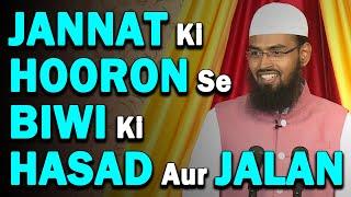 Jannat Me Kya Biwi Apne Shohar Ko Milne Wali Hoor Se Hasad Aur Jalan Karegi Jaise Duniya Me Hota Hai width=