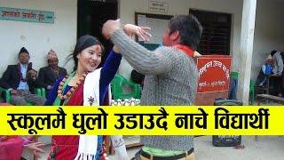 getlinkyoutube.com-शिल्ड जितेपछि स्कुलमै धुलो उडाउदै नाचे बिध्यार्थी || Panche baja at Tribhuwan S.S.
