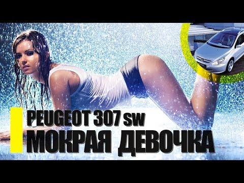 Сделай сам: Замена радиатора PEUGEOT 307 печки убрать воздушную пробку Peugeot TU5JP4