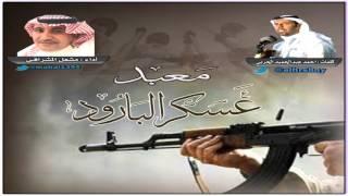 شيلة ولد ولد ولد ولد .. حنا معبد ياولد / كلمات : احمد عبدالحميد المعبدي  / اداء : مشعل المشرافي