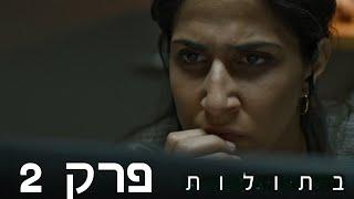 getlinkyoutube.com-בתולות - פרק 2 המלא