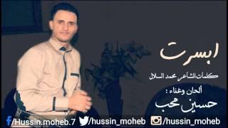 getlinkyoutube.com-حسين محب  ابسرت ماتفعل العشقة حصريـاً 2016