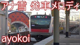 getlinkyoutube.com-舞浜駅 期間限定発車メロディ アナと雪の女王