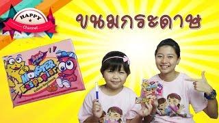 getlinkyoutube.com-รีวิว ขนมกระดาษ+ตัวปั้ม+ปากกา  พี่ฟิล์ม น้องฟิวส์ Happy Channel