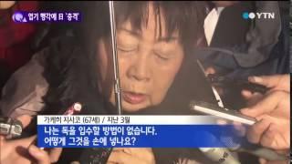 getlinkyoutube.com-日 열도 충격에 빠트린 女…엽기 연쇄 살인 / YTN