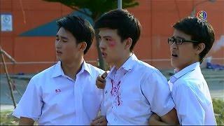 น้องใหม่ร้ายบริสุทธิ์ | ตอน สันหมัดวิธี | 30-05-58 | Thai TV3 Official