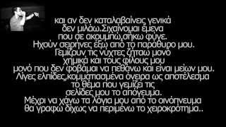 getlinkyoutube.com-Mani - Και Σηκώνεσαι Και Φεύγεις Δεν Καταλαβαίνεις [Bίντεο Με Στίχους]