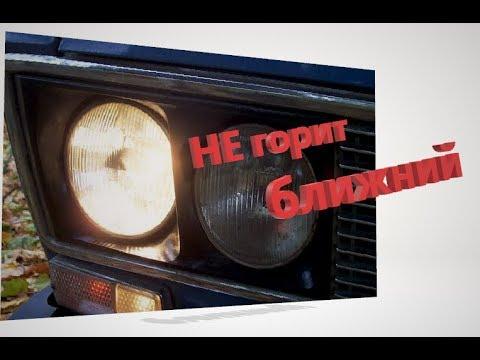 НЕ ГОРИТ БЛИЖНИЙ СВЕТ ФАР! ВАЗ 2101-07
