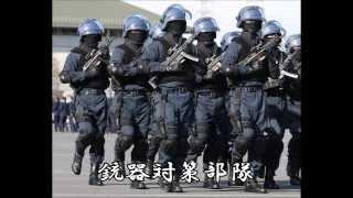 getlinkyoutube.com-日本の特殊部隊