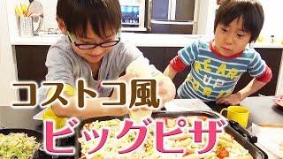 getlinkyoutube.com-ホットプレートで!コストコ風手作りビッグピザ/みきママ