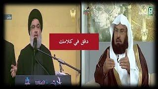 getlinkyoutube.com-إمام الحرم السديس يرد على افترى حسن نصر الله عليه و موقفه من اهل اليمن