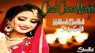 Mehboob Khaskheli, Samina Guddi   Chad Chora Munjhi