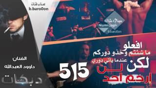 getlinkyoutube.com-لا رحمة بعد اليوم #515 الهاشمي - داوودالعبدالله 2016