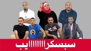 أن تو او في رمضان 2016 - مش حتقدر تغمض عينيك