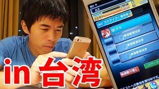 getlinkyoutube.com-【モンスト】台湾でマルチプレイが出来るのか試してみた