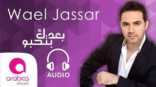 وائل جسار - بعدك بتحبو | Wael Jassar - Ba3dak Bet7ebbo