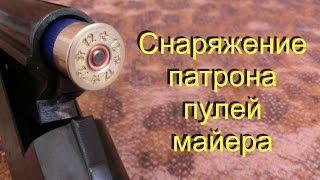 getlinkyoutube.com-Снаряжение патрона пулей майера