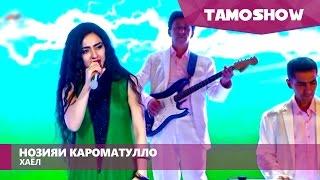 getlinkyoutube.com-Нозияи Кароматулло - Хаёл   Noziya Karomatullo - Khayol (2015)