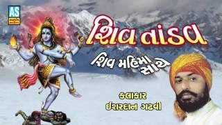 getlinkyoutube.com-Shiv Tandav || Audio Jukebox || Ishardan Gadhvi || Shiv Mahima || Lord Shiva Devotional Songs