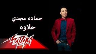 getlinkyoutube.com-Halawa - Hamada Magdy حلاوة - حماده مجدى