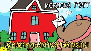 เรื่องฮาๆของบุรุษไปรษณีย์ ! | Morning post [zbing z.]
