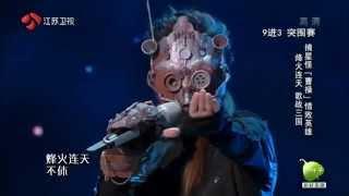 音乐纯享版:摘星怪《曹操》 蒙面歌王20150920
