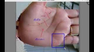 getlinkyoutube.com-เส้นหลักและเส้นรองในมือ เส้นลายมือเรื่องคู่ 1/2