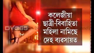Sex Racket || Golaghat || Assam