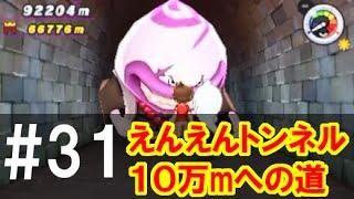 getlinkyoutube.com-【妖怪ウォッチ2】「えんえんトンネル10万mの道」#31 91807m~97058m