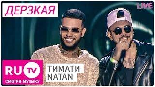 getlinkyoutube.com-Tимати и Natan - Дерзкая. Live! Full HD версия. Премия RU.TV 2015