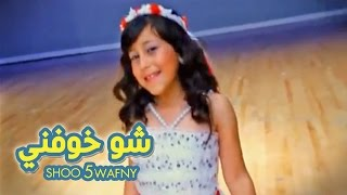 getlinkyoutube.com-شو خوفني - حنان الطرايرة | قناة كراميش الفضائية Karameesh Tv