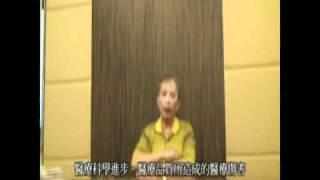 getlinkyoutube.com-彭奕竣中醫師演講 20100822 Part01