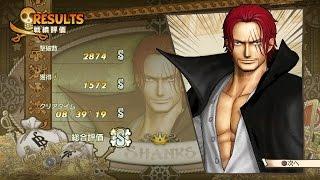 ワンピース海賊無双3(PS4) 赤髪のシャンクス