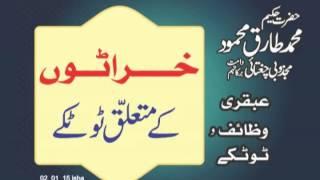 getlinkyoutube.com-Kharate Ubqari Totkay & Wazaif -  Hakeem Tariq Mehmood