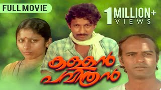 Kallan Pavithran | Superhit Malayalam Movie | Bharath Gopi | Nedumudi Venu