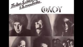 getlinkyoutube.com-ΠΑΥΛΟΣ ΣΙΔΗΡΟΠΟΥΛΟΣ & ΣΠΥΡΙΔΟΥΛΑ - Φλου (full album 1978)