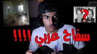getlinkyoutube.com-قصة سفاح عربي + اغرب الاختفاءات ! 18+