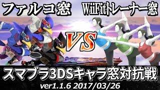 【スマブラ3DS】ファルコ窓 VS フィットレ窓対抗戦(ストック引継/3on3) / Smash 4 Crew Battle - Falco Crew VS Wii Fit Trainer Crew