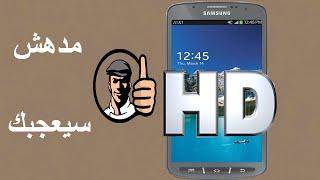 getlinkyoutube.com-إجعل شاشة هاتفك الأندرويد أكثر وضوحا بتحويلها إلى HD بسهولة | ستتفاجئ