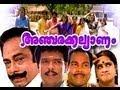 Anjarakalyanam Malayalam Movie 1997