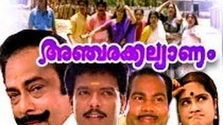 getlinkyoutube.com-Anjarakalyanam Malayalam Movie (1997) | Jagadeesh,Kalpana, Kalabhavan Mani | Malayalam Comedy Movie