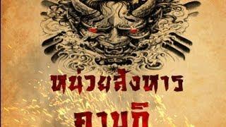 getlinkyoutube.com-หน่วยสังหารเงียบ คาบูกิ แห่ง (มารจันทรา) 9Yin