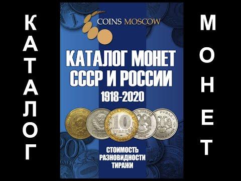 Каталог Монет СССР и России 1918-2020. Coins Moscow.